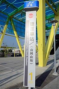 南岡山站1號出口標示牌 2012-12-15.jpg
