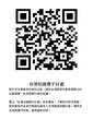 台灣知識種子計劃 QRcode A4(黑白).pdf