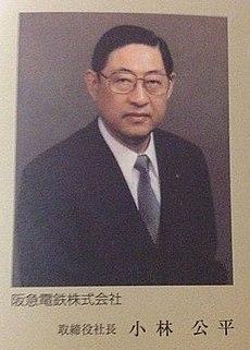 小林公平 - ウィキペディアより引用