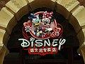 常州嬉戏谷迪士尼专卖店 - panoramio.jpg