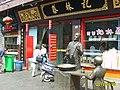 户部巷里的蔡林记热干面馆 - panoramio.jpg