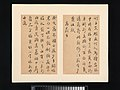 明-清 周亮工 真意亭詩 冊-Poems from the Zhenyi Studio MET DP-13240-010.jpg