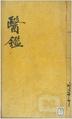 東醫寶鑑(湯液篇) 002.pdf