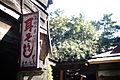 気持の良い 耳そうじ 大サービス (15411223387).jpg