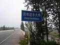 洪埠灌河迎水大桥 - panoramio.jpg