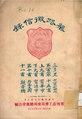 築路徵信錄 1928 Part1.pdf