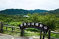 観音山は感動山 (19560404262).jpg