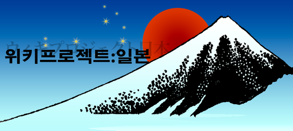위키프로젝트-일본 - WikiProject Japan - kowiki.png