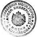 1911-Shanyavsky-Univ.jpg