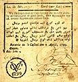1 Ryxdaalder - VOC - Vereenigde Oostindische Compagnie (United East indian Company) credit letter (1799) 01.jpg