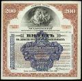 200 rubles 1917 vol V av.jpg