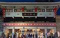 35902-Chengdu (48710702487).jpg