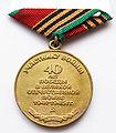 40th anniversary of Victory in Patriotic War - revers.JPG