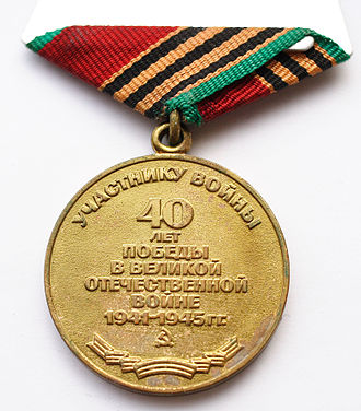 """Jubilee Medal """"Forty Years of Victory in the Great Patriotic War 1941–1945"""" - Reverse of the Jubilee Medal """"Forty Years of Victory in the Great Patriotic War 1941–1945"""""""