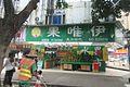 48 SZ 深圳 Shenzhen 龍崗 Longgang 西環路 Xihuan Road June 2017 IX1 Bus 123 view 09.jpg