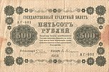 500-rouble note of Russia, 1918 - front.jpg
