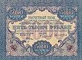 5000roubles1919b.jpg