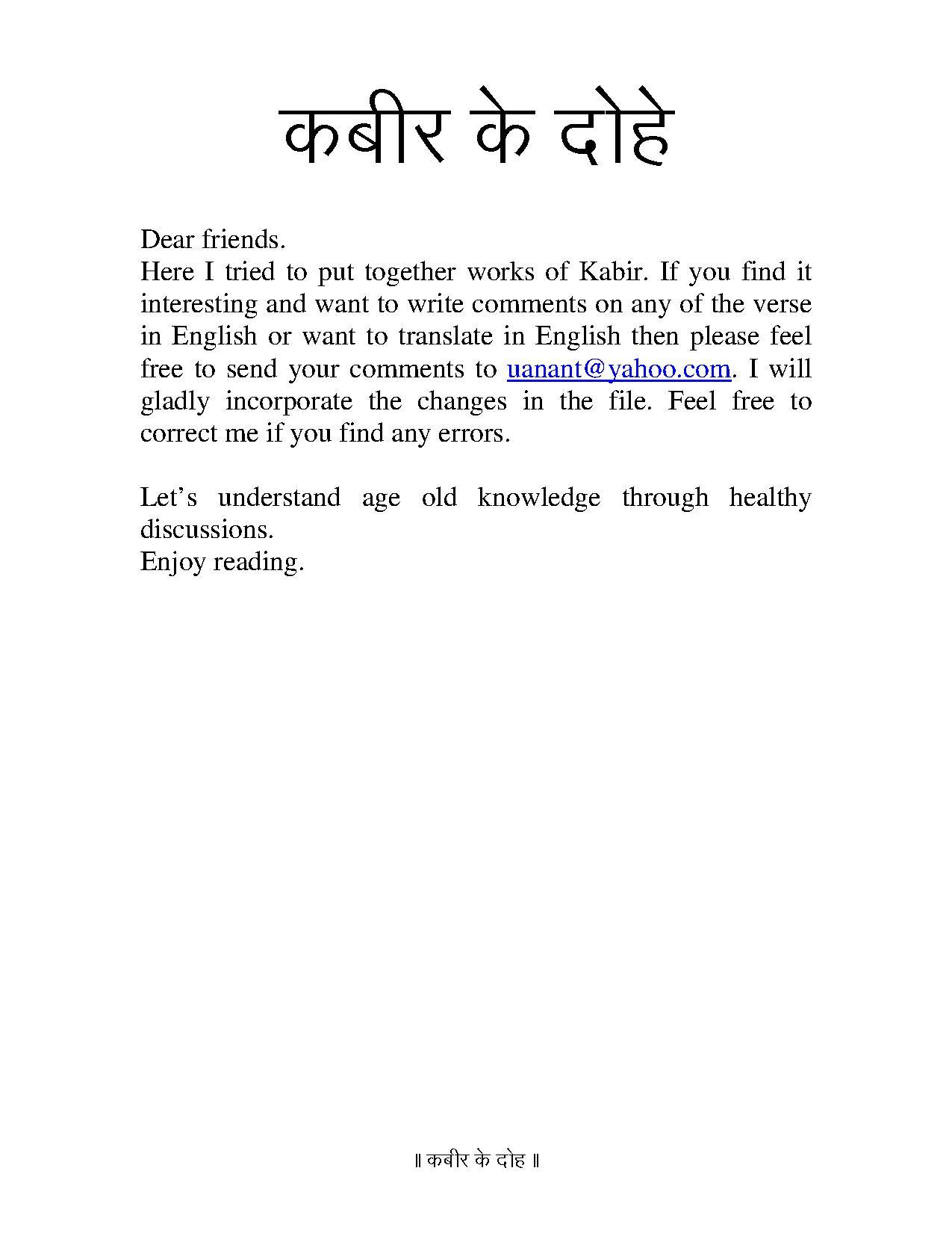 File 903 Verses Of Kabir In Hindi Kabir Ke Dohe Pdf Wikimedia Commons