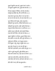kabir ke dohe with meaning in hindi pdf