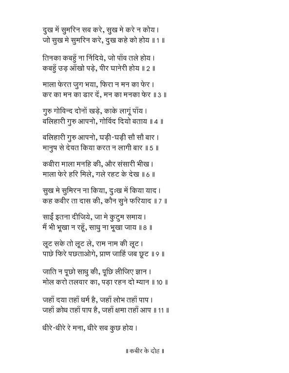 original kamasutra in hindi pdf