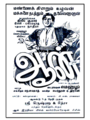 Aan Tamil-language film poster.png