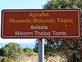 Achladia Platyskinos Tholos 02.jpg