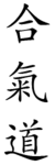 Aikido Kanji.png