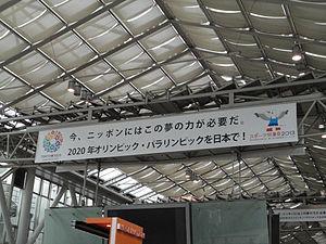 Tokyo bid for the 2020 Summer Olympics - Sign promoting the bid at Tokyo Big Sight.