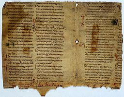 Armenian Manuscript, fragments. Thick vellum flyleaf Wellcome L0031105