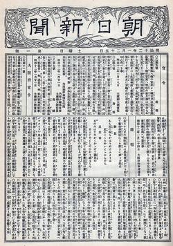 Asahi-Shimbun-First-Issue-Front-Page-January 25-1879.png