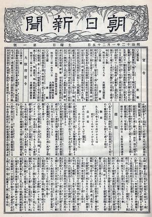新聞 休刊 日 聖教