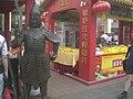 BJ 北京 Beijing 王府井大街 Wangfujing Street 全聚德 Duck shop figure booth Aug-2010 Quanjude.JPG