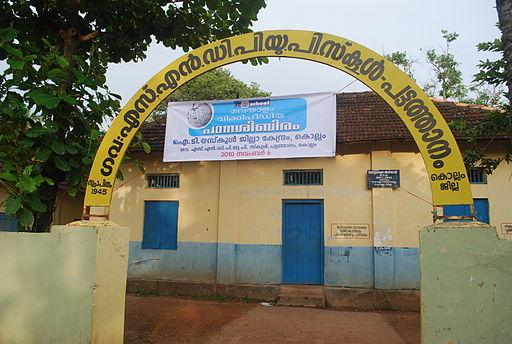 Banner of Malayalam wikipedia academy