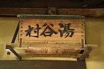Birthplace of Nagatani Souen interior in Yuyadani, Ujitawara, Kyoto August 5, 2018 04.jpg
