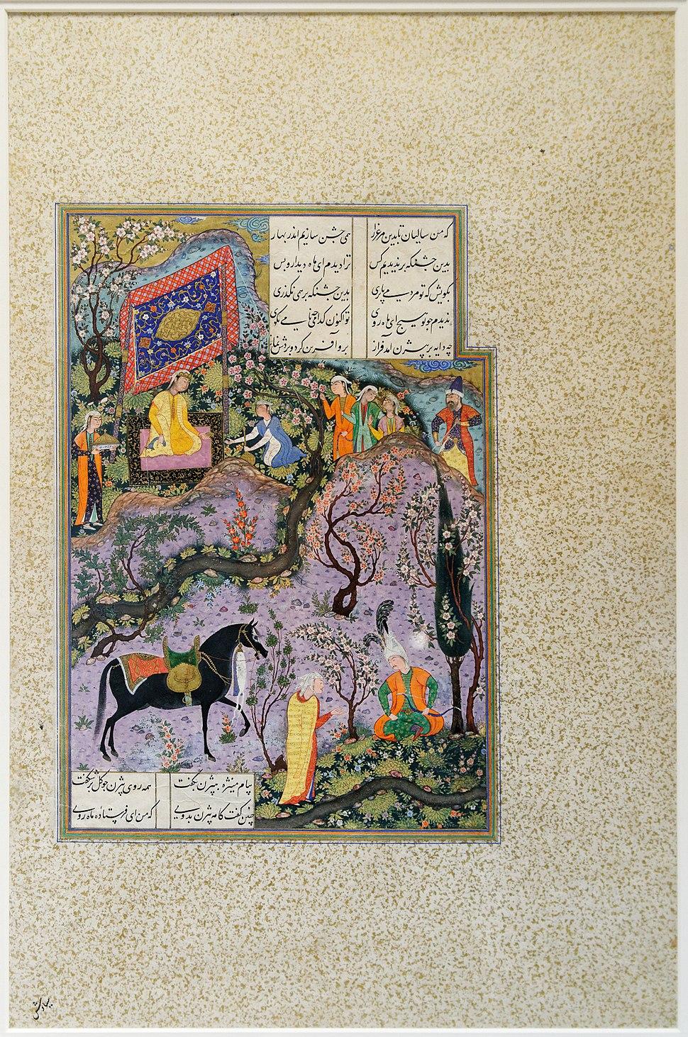 Bizhan Shahnameh Met 1970.301.42 n01