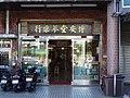 Bo'an Tang Traditional Chinese Medicine Pharmacy 20181021.jpg