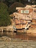 Changsha PICT1447 (1424679553).jpg