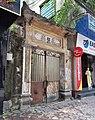 Chiếc cổng cổ kính của ngôi nhà số 29 phố Lê Ngọc Hân (trước kia là phố Lữ Gia), quận Hai Bà Trưng, Hà Nội (02).jpg