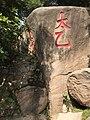 Cliff inscriptions at A-Ma temple 3.jpg