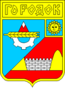 Coat of Arms of Horodok (Khmelnytskyi Oblast).png