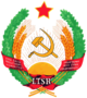 Coat of arms of Lithuanian SSR.png