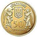 Coin of Ukraine Khresch a50.jpg