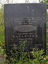 Commemorative plaque Struve Geodetic Arc Baranivka.jpg