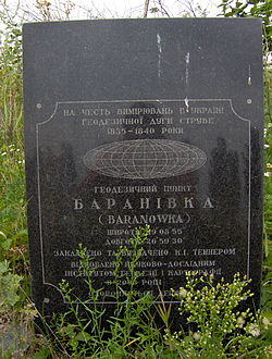 Commemorative plaque Struve Geodetic Arc Baranivka.jpg