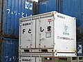 Container =【 04 ~ 09ft 】 08-0206-41 【 Marine container only for Japan Domestic 】.jpg