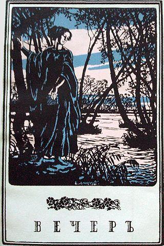 Первая страница первого сборника стихов Анны Ахматовой «Вечер», Цех Поэтов, 1912. Иллюстрация Евгения Лансере