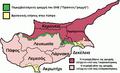 Cyprus districts named el.png