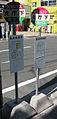 Daiwa bus busstop.jpg