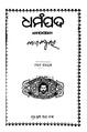 Dhramapada.pdf