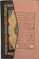 Divan (Collected Works) of Mir 'Ali Shir Nava'i MET sf13-228-21binding.jpg